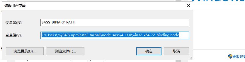 SASS_BINARY_PATH 环境变量配置