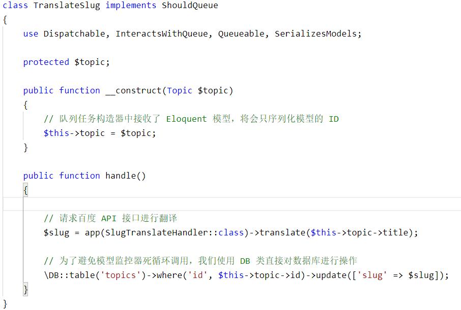 关于Redis队列无触发任务Job的handle方法