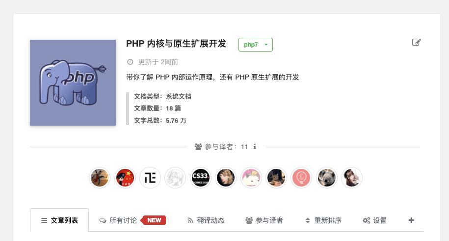 《PHP 7 内核与原生扩展开发 - PHP Internals Book》翻译完成