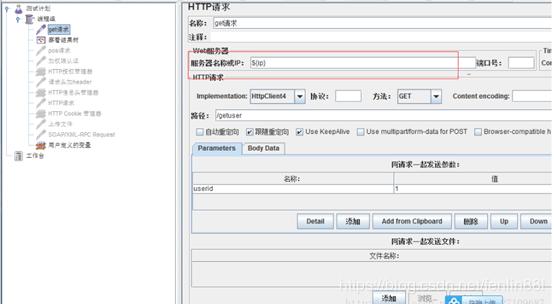 Jmeter压测工具使用手册(完整版)