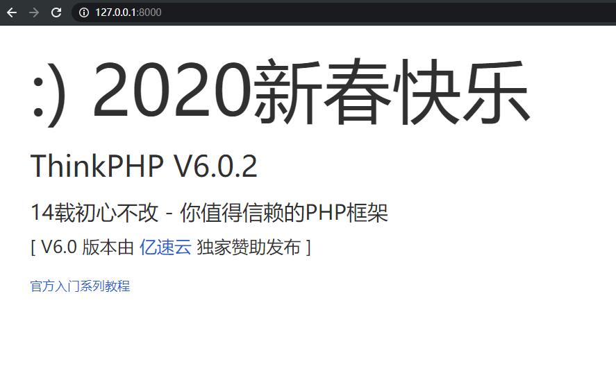 ThinkPHP 6.0 基础教程 - 安装