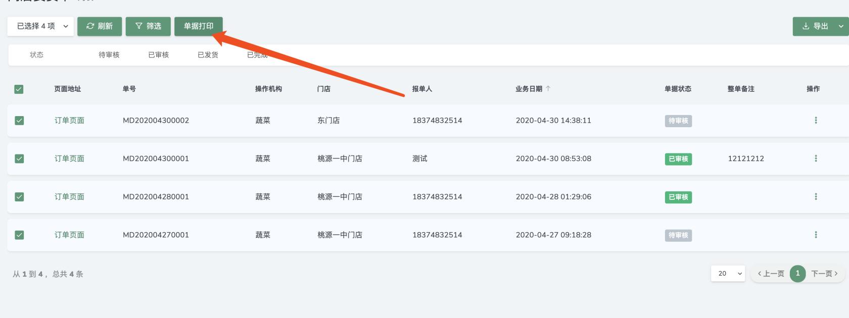 dcat-admin开源框架在erp项目中的应用