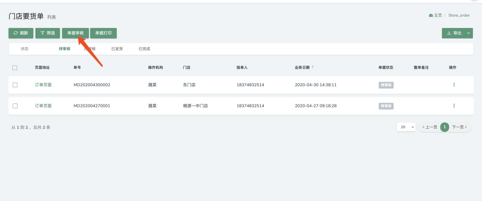 dcat-admin 开源框架在 erp 项目中的应用