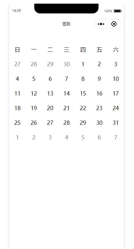 微信小程序实现日历
