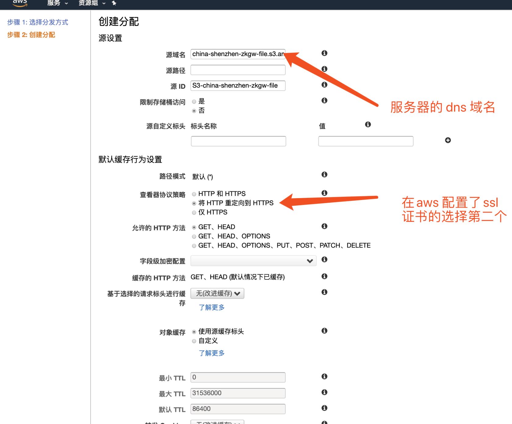 如何使用 aws 的 CloudFront(全球分发网络)服务助力企业网站海外访问加速