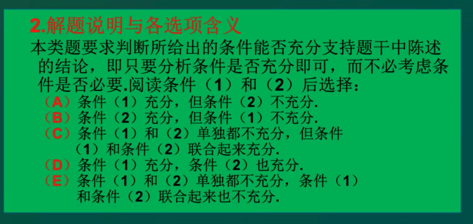 考研数学二-课时1-开篇题型简单讲