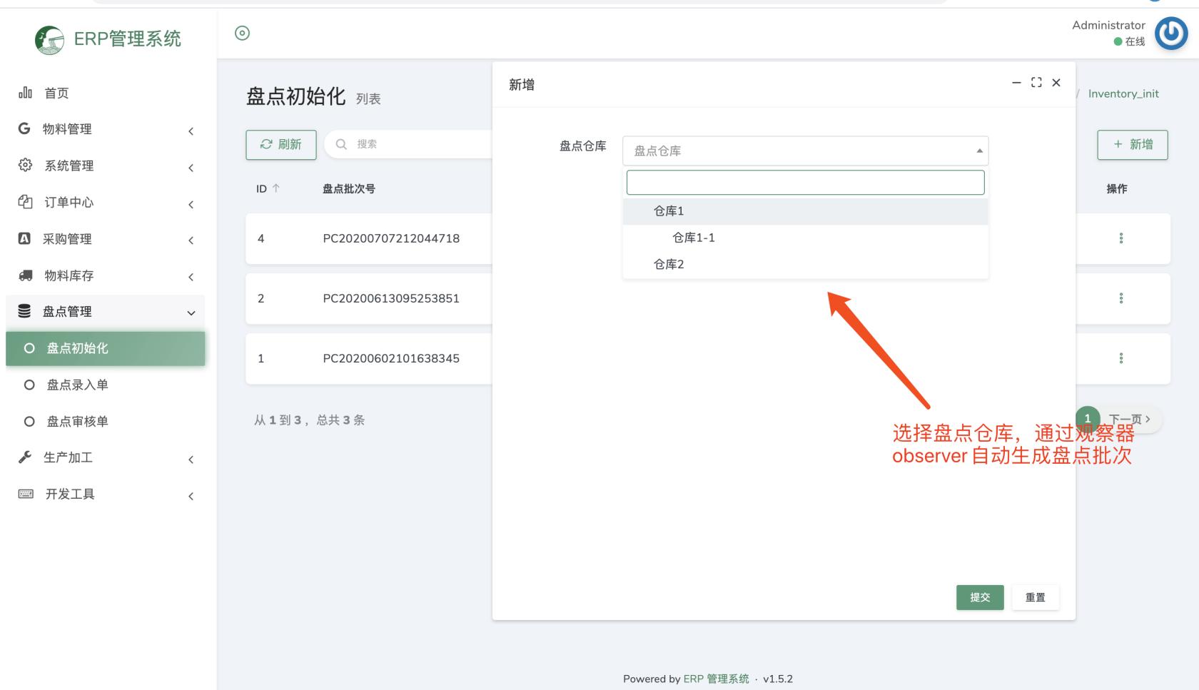 开发 erp 管理系统盘点功能分享