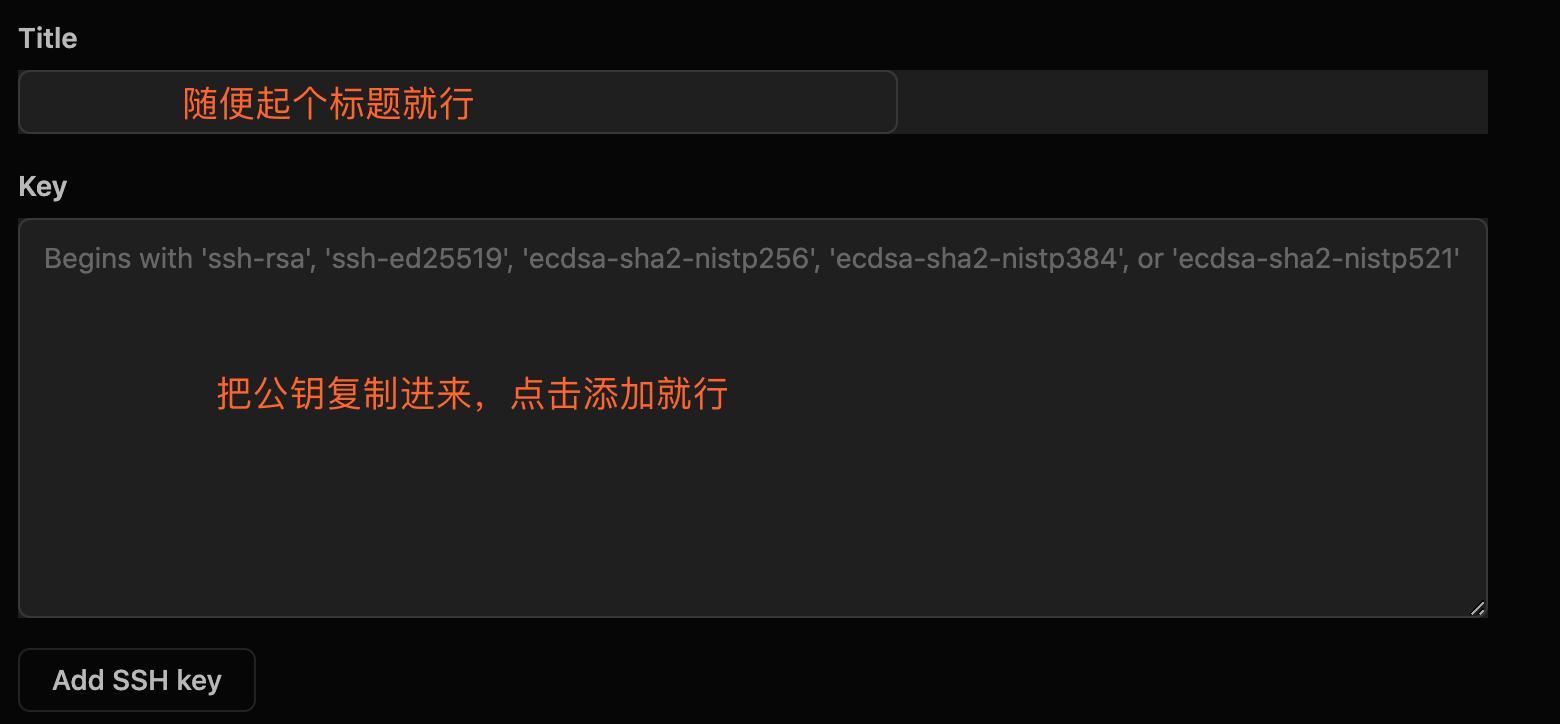 mac系统生成 SSH Key 连接 GitHub