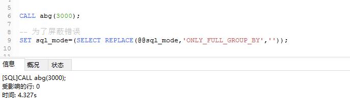 mysql8.0插入慢的问题解决方案