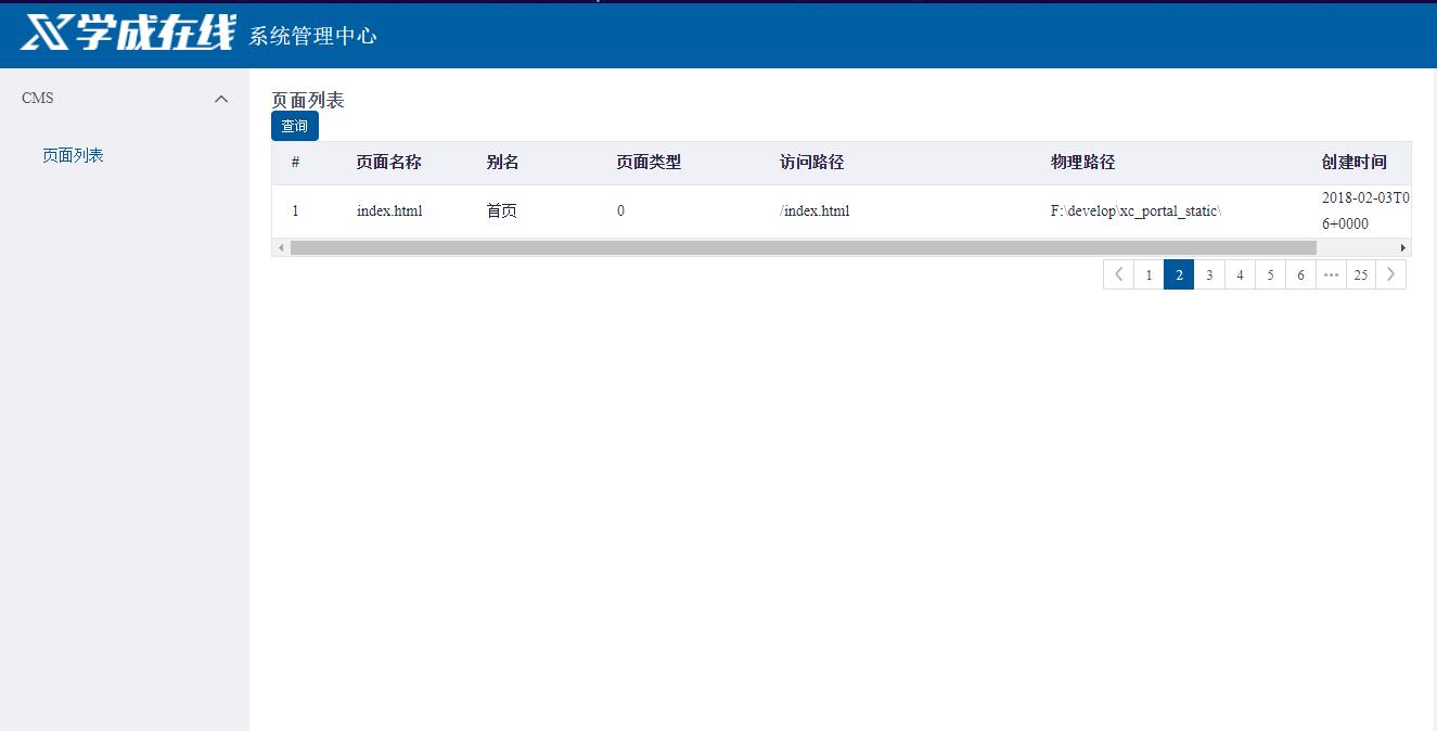 学成在线项目总结 - Day2 CMS前端开发