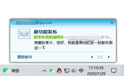 QQ邮箱收到邮件提醒