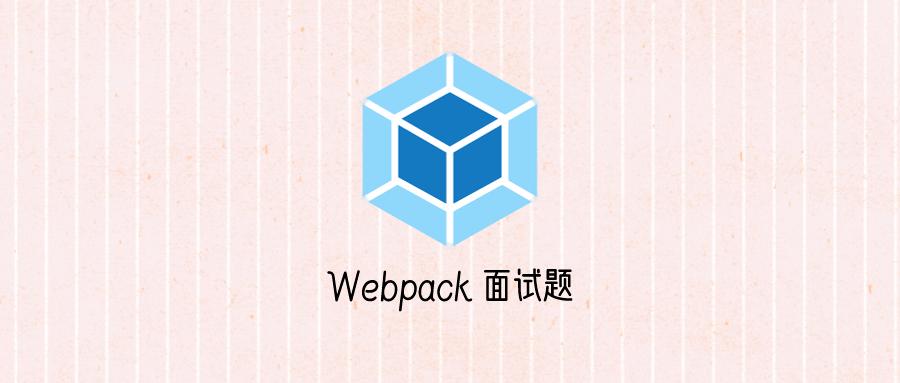 你真的理解 Webpack?