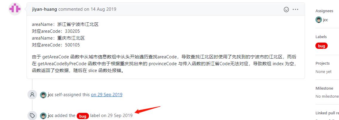 "v-distpicker ""重庆市 市辖区 江北区"" bug懒惰式写法"