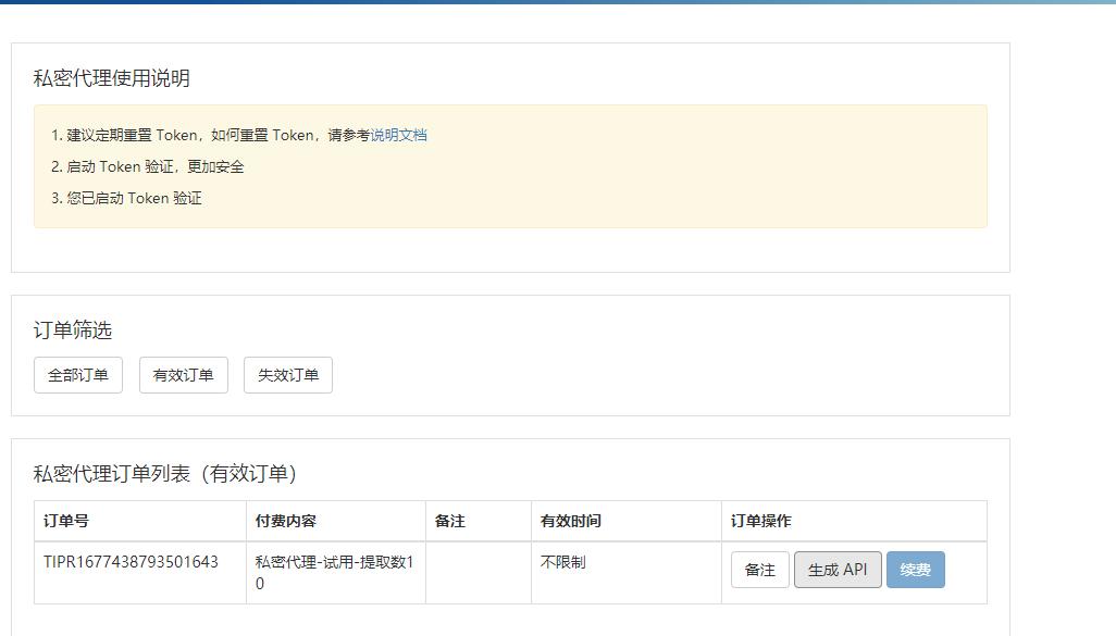 使用代理池用py完整的爬取一个网站