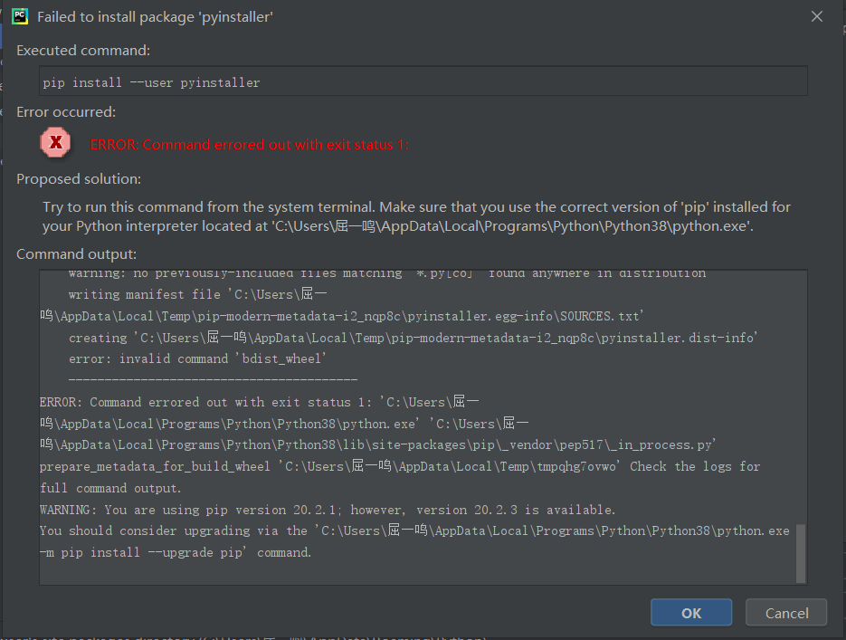 pycharm新装的社区版,想安装pyinstaller,但是用pip安装到一半就报错了[连的是外网],请问是哪里出了问题?