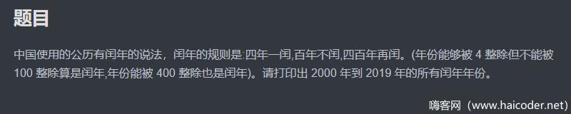 嗨客网(www.haicoder.net)
