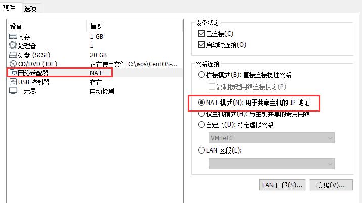 VMware中配置使用NAT模式网络
