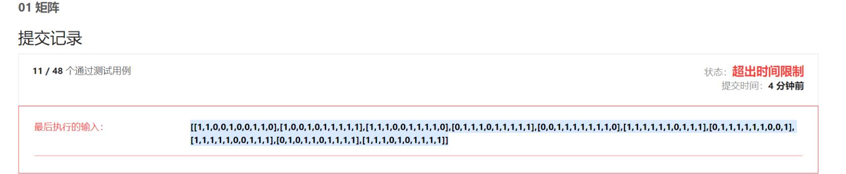 算法之DP——01矩阵