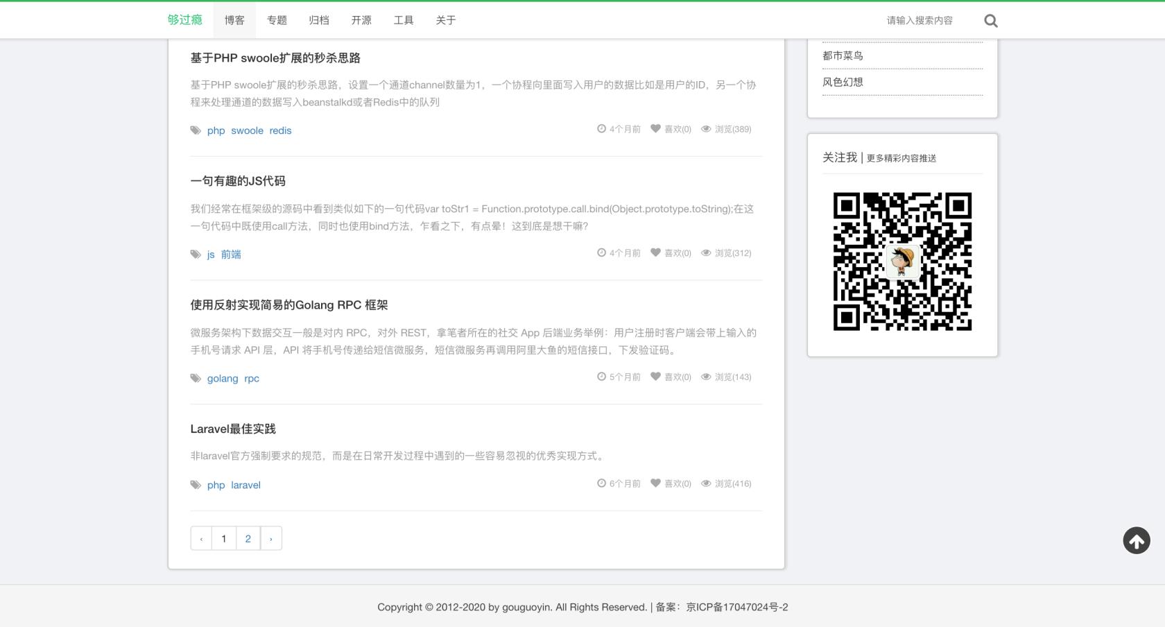 够过瘾技术博客(gouguoyin.cn)大改版,基于laravel8重构