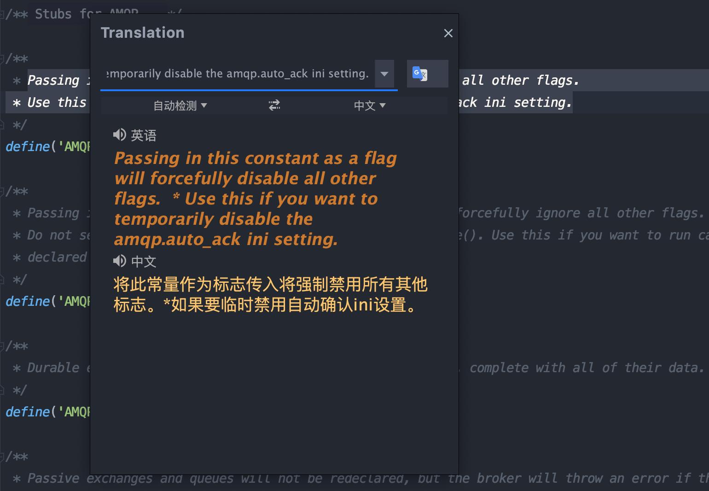PHPSTORM插件之Translation
