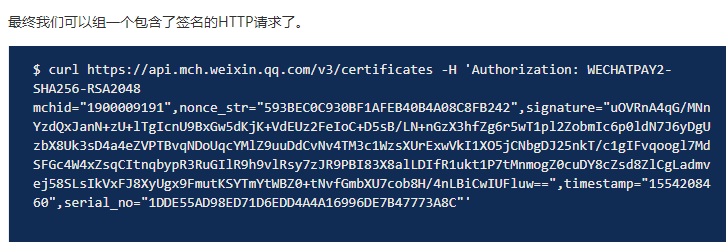微信H5支付 验签失败 问题