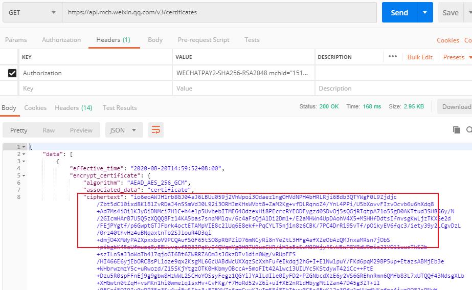 微信API V3 平台证书解密