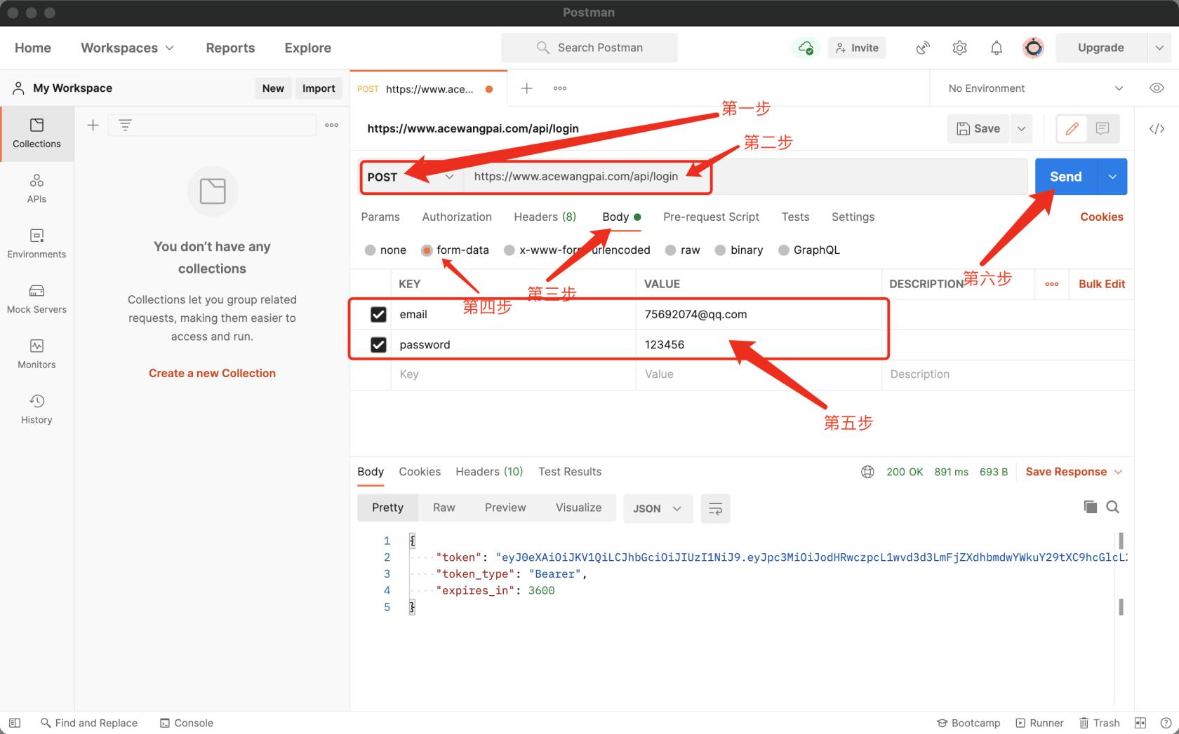 JWT 实现 Laravel 认证(前后端项目必备)