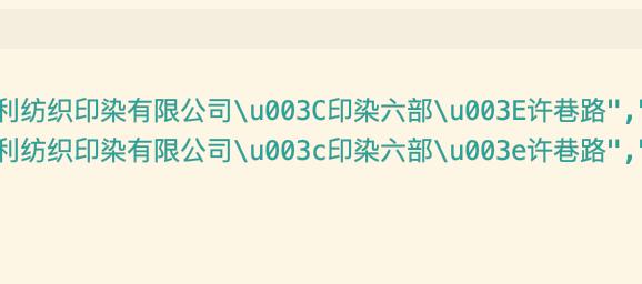 签名验证,GO&PHP解析json不一致,php多维数组递归排序