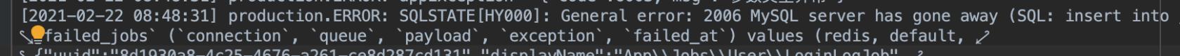 laravel队列执行一段时间会出现2006 MySQL server has gone away