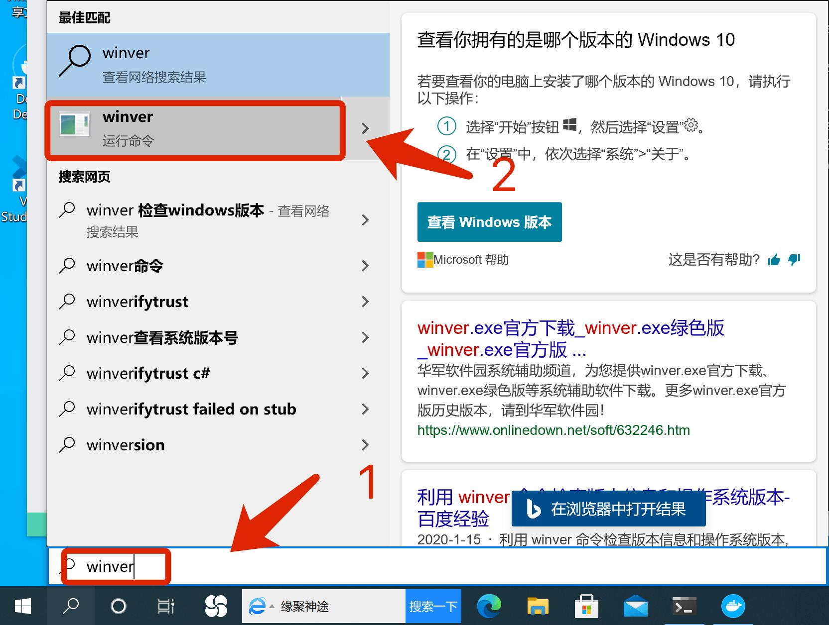 Windows 10 下的 Sail 环境搭建