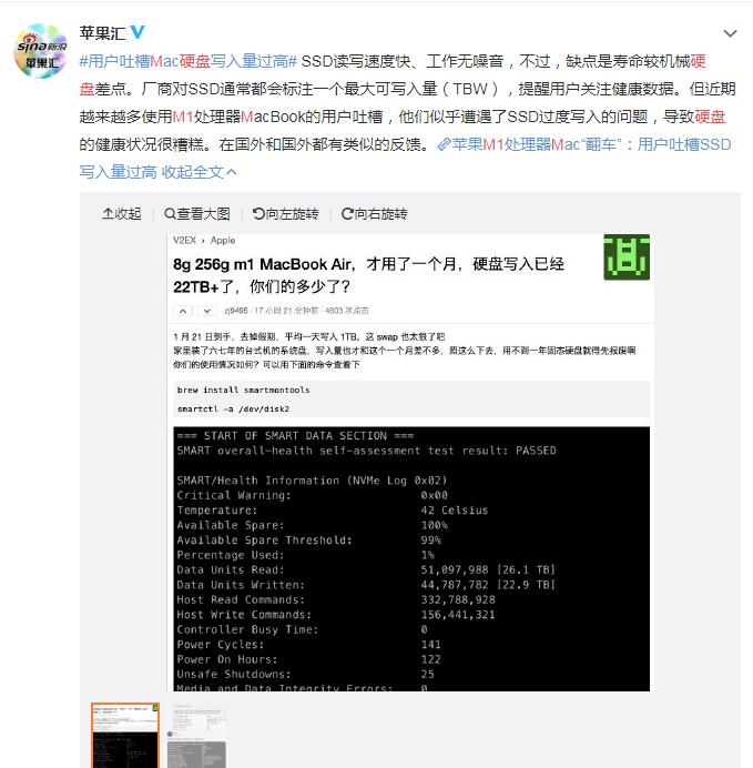 苹果M1处理器Mac被曝硬盘写入问题