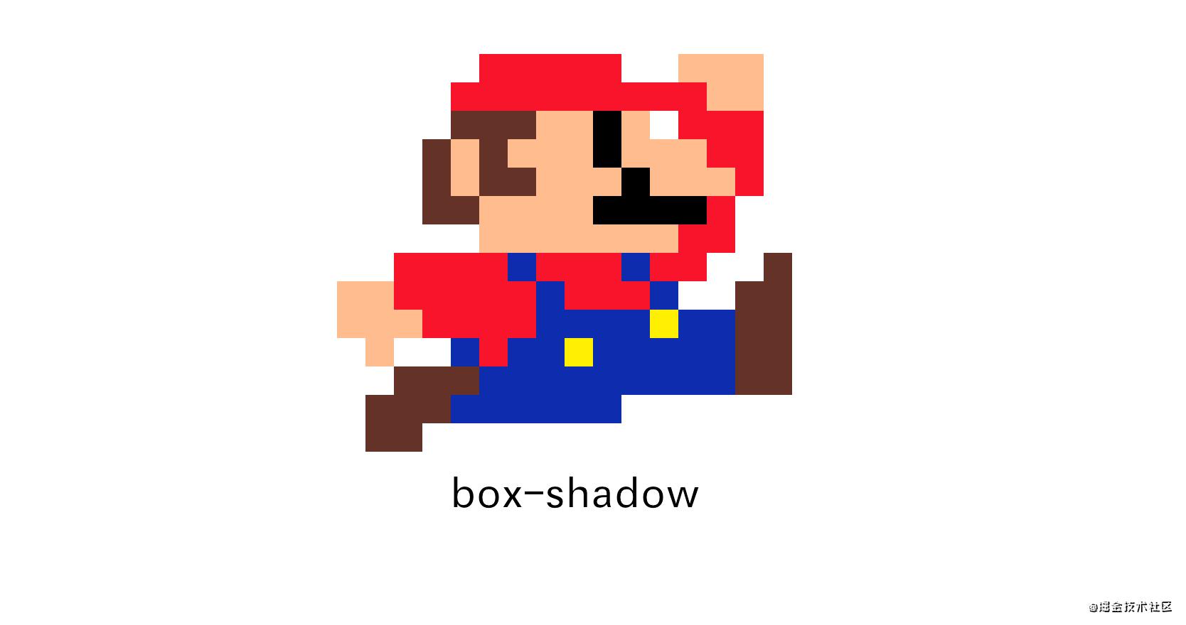 [转][城会玩]用 CSS 画个马里奥?box-shadow 的邪道用法~