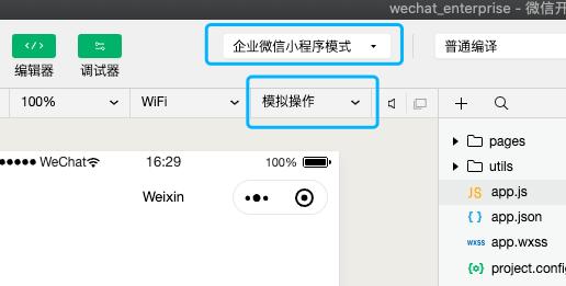 企业微信登录获取用户所在部门信息