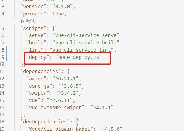 添加npm命令