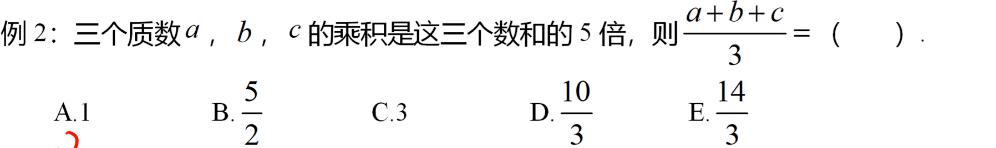 2022管综数学-考点1:奇数、偶数、实数运算