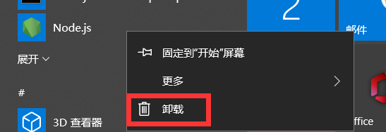 安装npm  卸载npm 安装apidoc