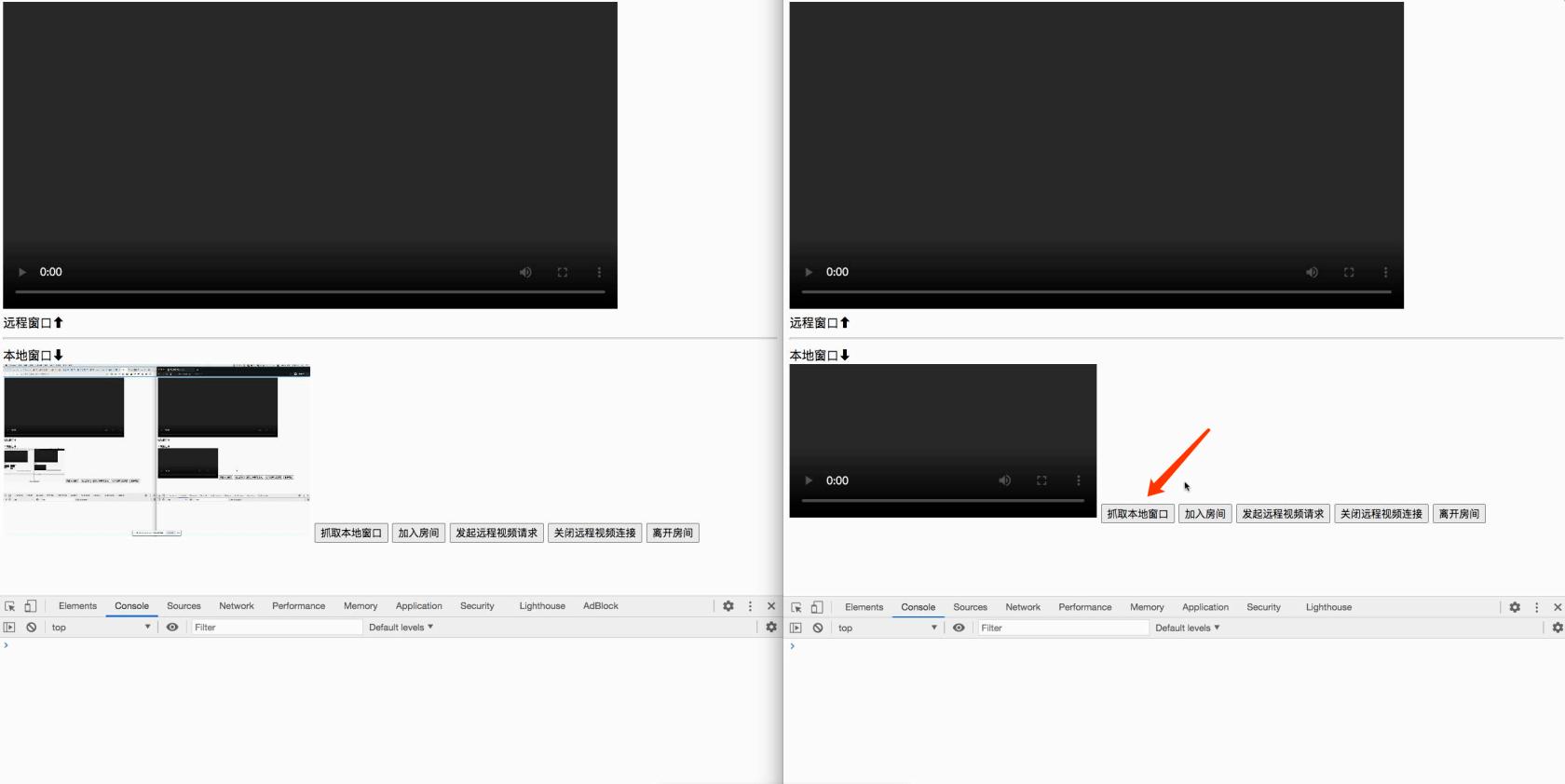 「手把手」实现网页视频聊天功能