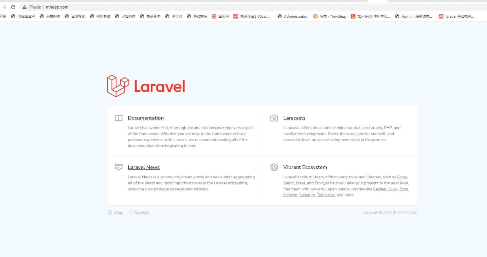centos8.0安装php、nginx、mysql、redis、composer 搭建laravel项目