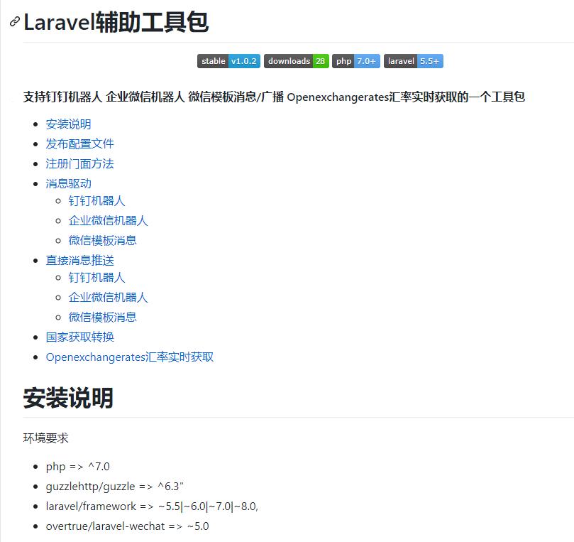 chowjiawei/laravel-help-plugin---一个支持钉钉、企业微信、微信模板消息广播的laravel辅助工具包
