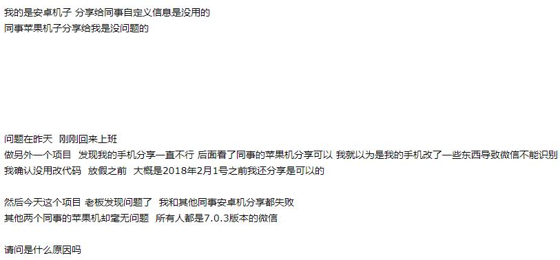 """吐槽微信对开发者的""""流氓""""行为"""