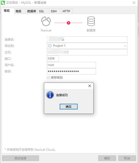 phpmyadmin设置root账户外部访问