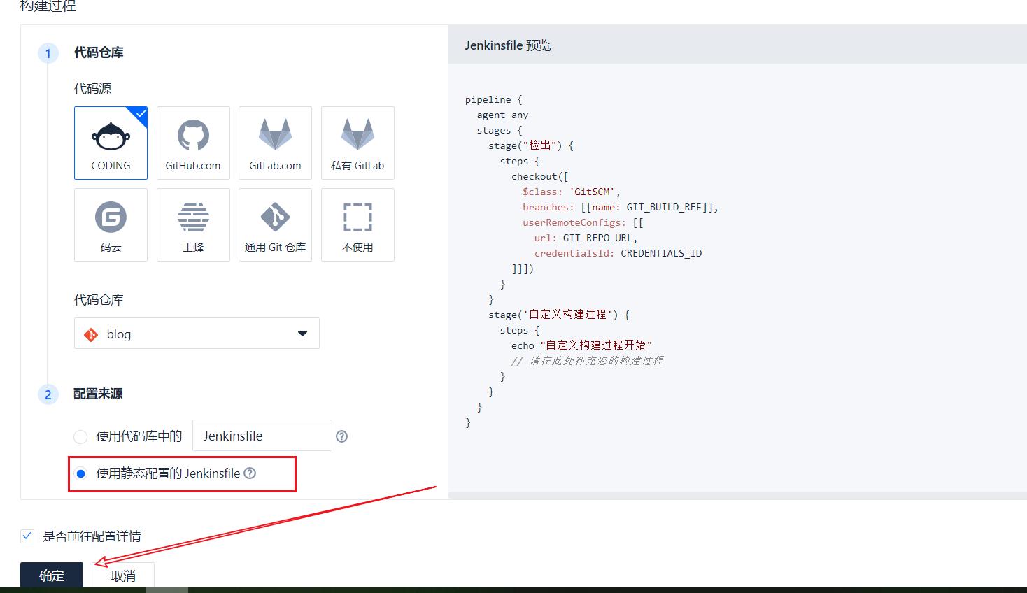 使用 CODING 自动部署 Hyperf 项目