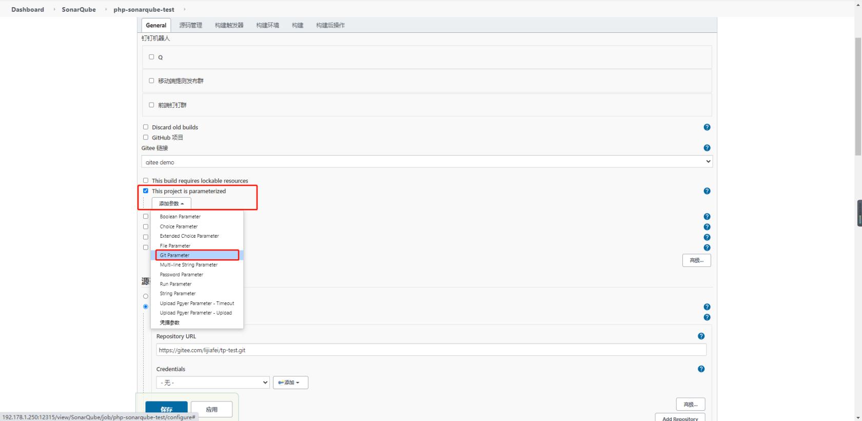 SonarQube 安装及使用