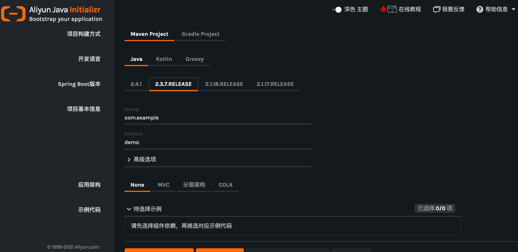 SpringCloud Alibaba 环境搭建