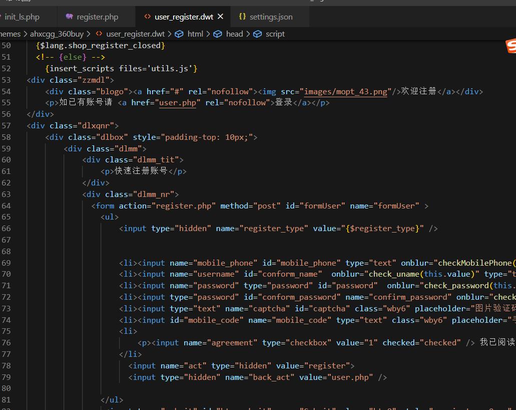 ecshop二开小技巧-VSCODE 中.t文件识别为html文件