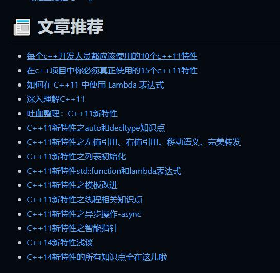 2021年最新整理, C++ 学习资料【持续更新中】
