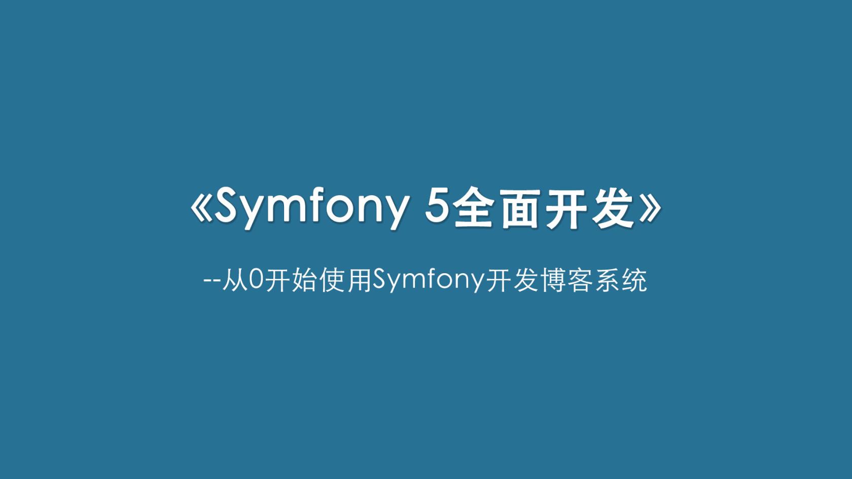 Symfony 5全面开发