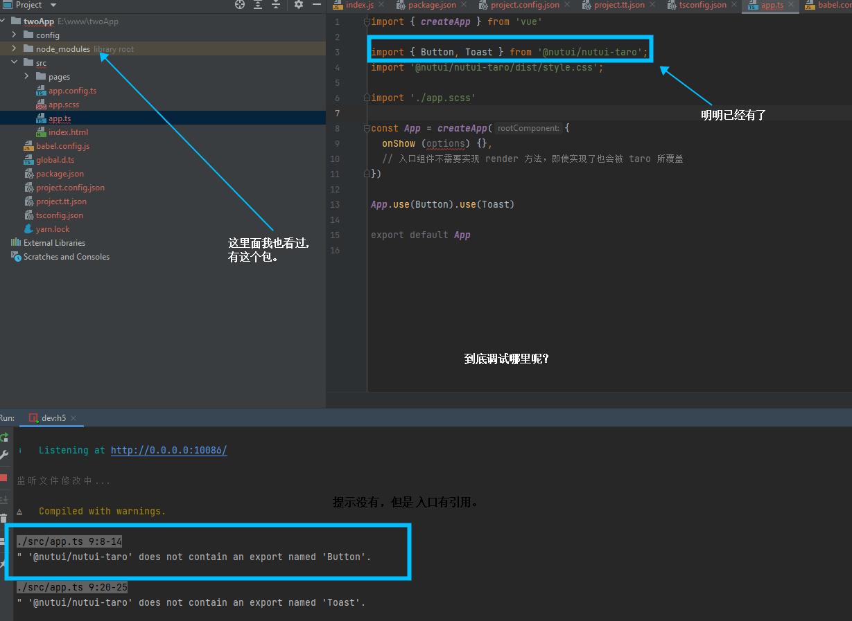 Taro init 初始的项目编译失败Vue3 + NutUI 解决方案