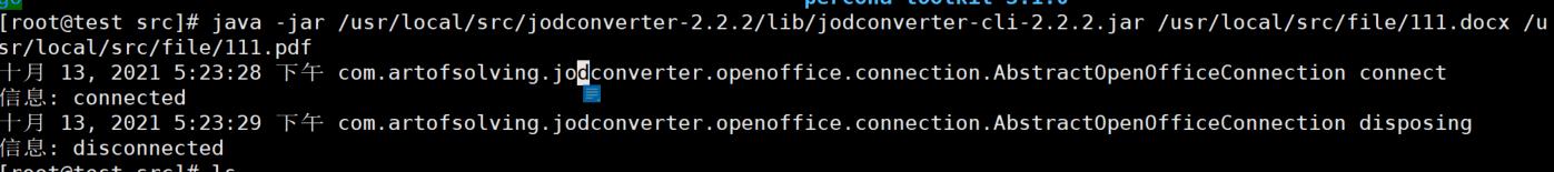 Centos(Linux)安装openoffice 并实现将office文件转化为pdf