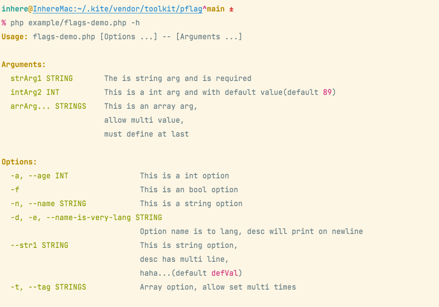 pflag - 更好的PHP命令行选项解析库